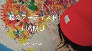 絵のアーティストHAMU   (short version) thumbnail