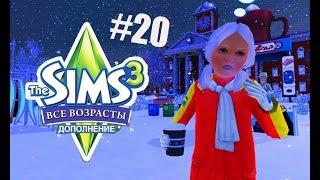 The sims 3 Все возрасты #20 Уроки отменили!