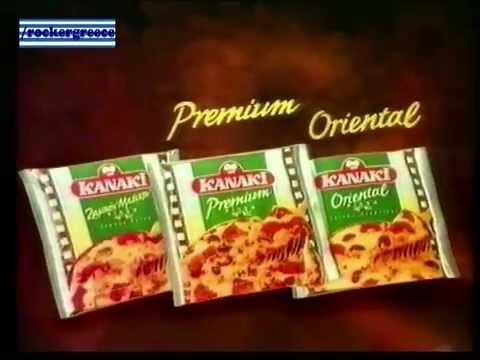 ΔΙΑΦΗΜΙΣΗ PIZZA KANAKI 1994