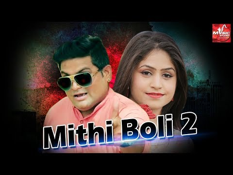 Mithi Boli 2 - मीठी बोली 2 | Raju Punjabi | Seenam Katholic | Mohit & Janvi | Haryanvi Song 2018