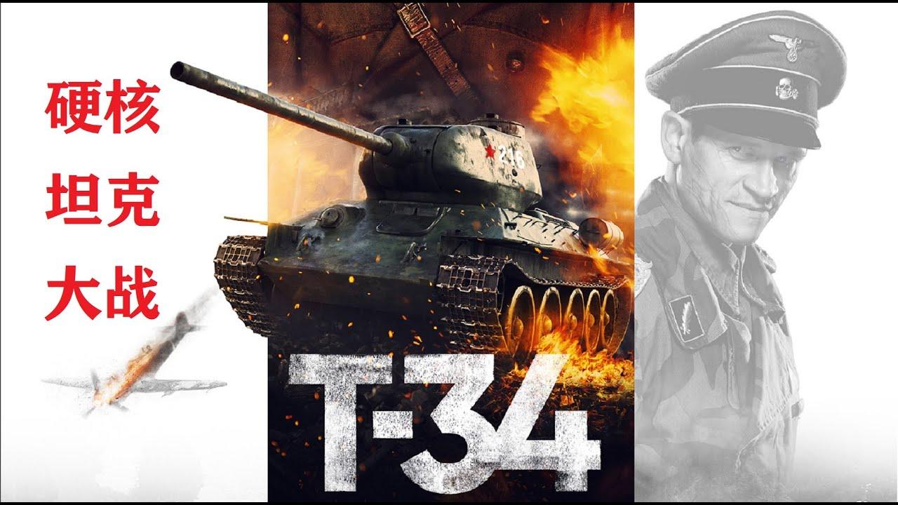 抗德神片:T-34对决黑豹,战斗民族把骄傲玩出来新高度(修正版)【北侠第25期】
