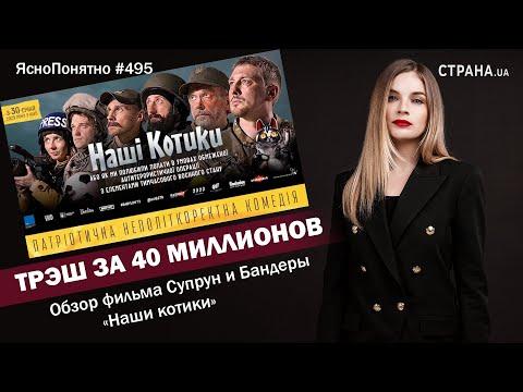 Трэш за 40 миллионов. Обзор фильма Супрун и Бандеры «Наши котики» | #495 By Олеся Медведева