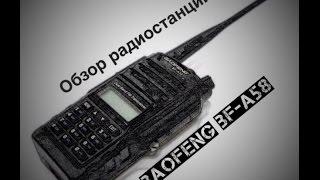 Огляд радіостанції Baofeg BF-A58