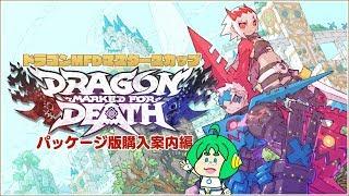 【ドラゴンMFD】Dragon Marked For Death パッケージ版 購入案内編【マスターズカップ】