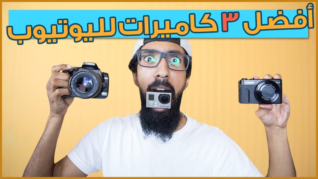 أفضل كاميرا لليوتيوب؟ (للمبتدئين) - YouTube