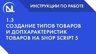 1.3 Создание типов товаров и доп. характеристик товаров на Shop Script 5