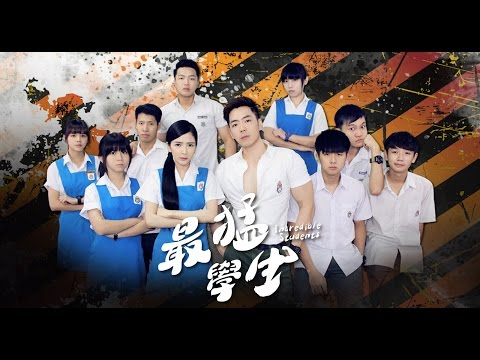 最猛学生 Incredible Students 官方完整版 Official