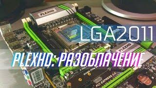 Что не так с этой - PLEXHD x79 turbo v 1.01 (НОВАЯ Китай мать LGA2011)
