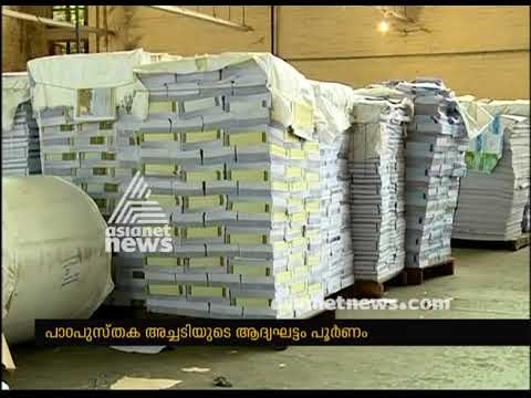 Kerala school Text book printing first stage completed