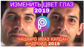 ИЗМЕНИТЬ ЦВЕТ ГЛАЗ 2019  ЧАШМРО ДИГАРГУН СОХТАН БО АНДРОИД 2019