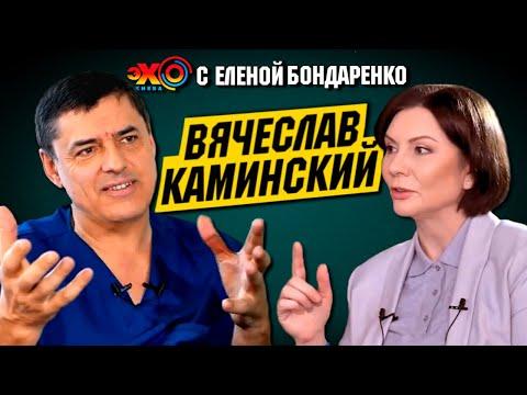 Вячеслав Каминский: Рождение ребенка — колоссальная энергия | Эхо с Еленой Бондаренко