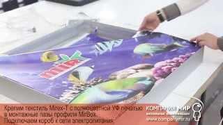 МирВК тканевые световые короба(, 2014-06-24T08:45:49.000Z)