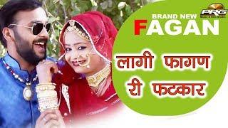Rajasthani Fagan Songs 2018  
