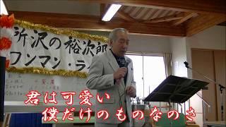 裕次郎さんの命日の日に「ボランティア・ワンマンライブ」を行いました・・・...