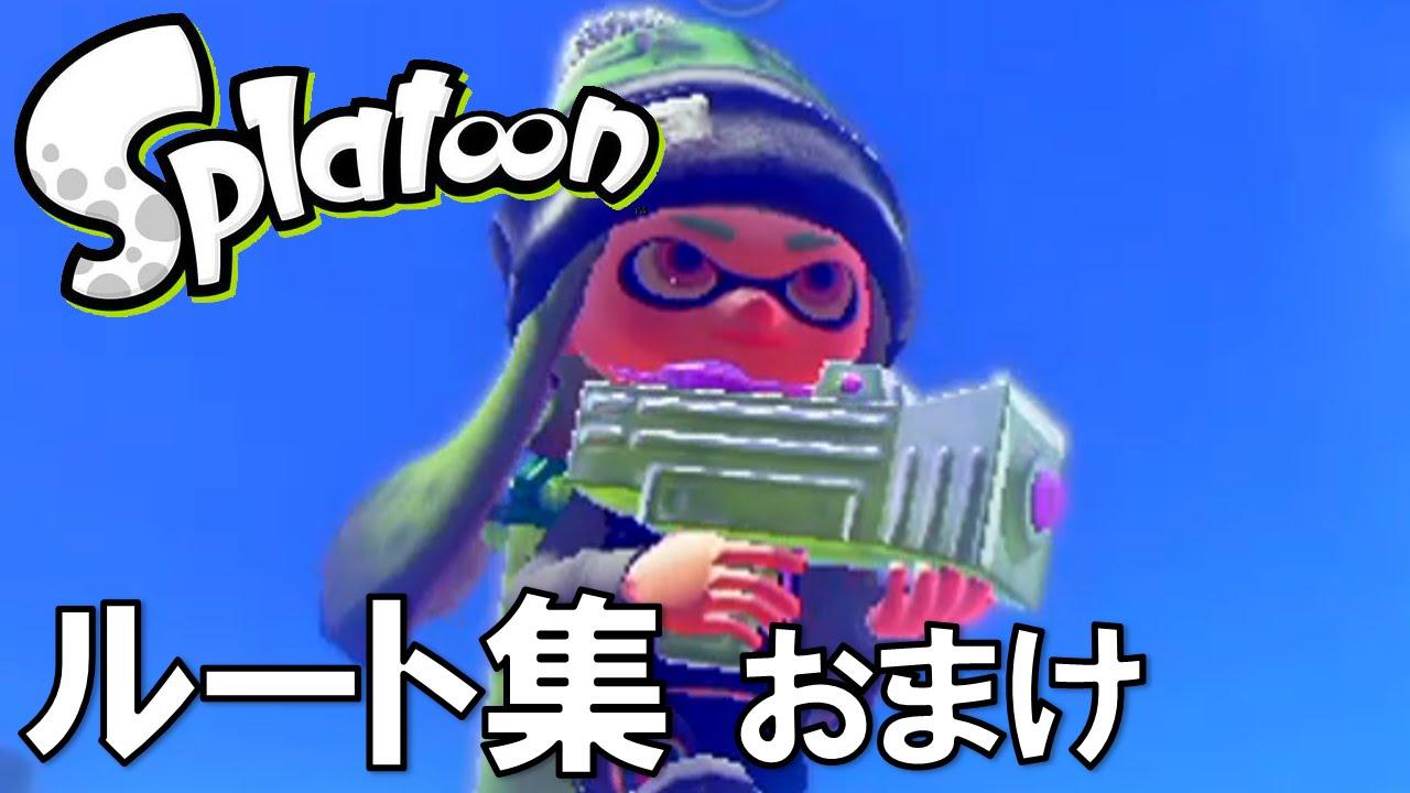 スプラトゥーン(Splatoon) ルート集 【おまけ】