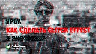 Урок по фотошопу: Глитч эффект на фото (glitch photo effect)(Урок по фотошопу в котором мы научимся создавать и имитировать глитч эффект на фотографии (glitch effect). Glitch..., 2016-10-28T10:00:23.000Z)