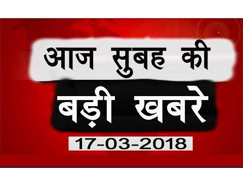 Aaj Subah Ki Badi Khabre |  Today Morning News | Breaking News | Daily News | Top News World