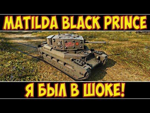 Matilda Black Prince - Я БЫЛ В ШОКЕ! ГАЙД 2019