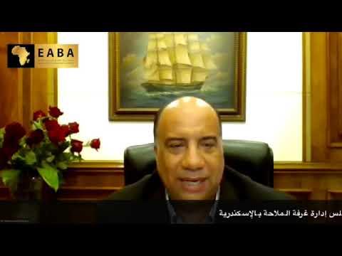 كلمة أ/ محمد مصيلحي رئيس مجلس إدارة غرفة الملاحة بالإسكندرية خلال مؤتمر النقل البحري والإفريقي