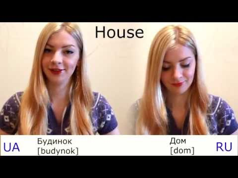 Ukrainian & Russian: differences with transcription