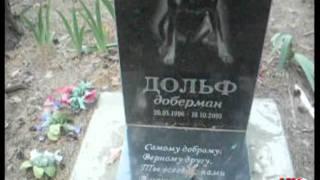 Рубежанское кладбище домашних животных