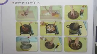 Корейский язык. (мои уроки 71)초급