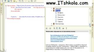 Чистов Разработка в 1С-Ч43 1с программирование обучение Курс 1с украина Курсы обучения 1с Курсы 1с