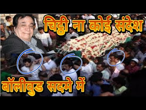 Veteran Bollywood Actor Kader Khan Death 2018 | 81 Year Old Kader Khan Passed Away At Canada | Kader Mp3
