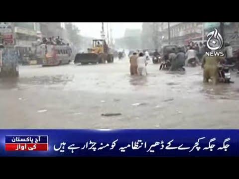 Aaj Pakistan Ki Awaz   Khatra Mandla Raha Hai   19th May 2021   Aaj News