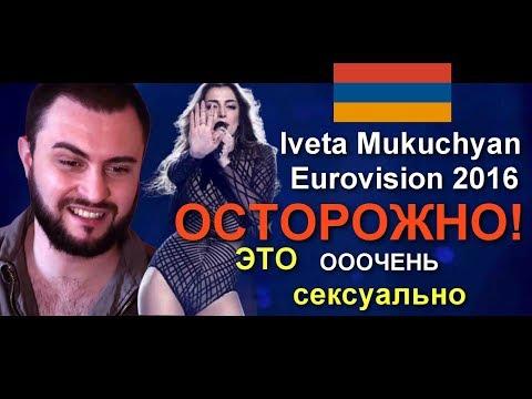 Iveta Mukuchyan - Armenia - Eurovision 2016: ОСТОРОЖНО - ЭТО СЕКСУАЛЬНО!!!