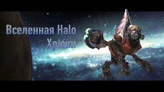 Вселенная Halo - Хрюки