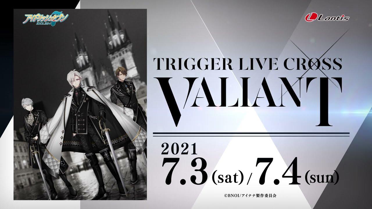 """2021.7.3~7.4 オンラインライブ『TRIGGER LIVE CROSS """"VALIANT""""』開催決定!"""