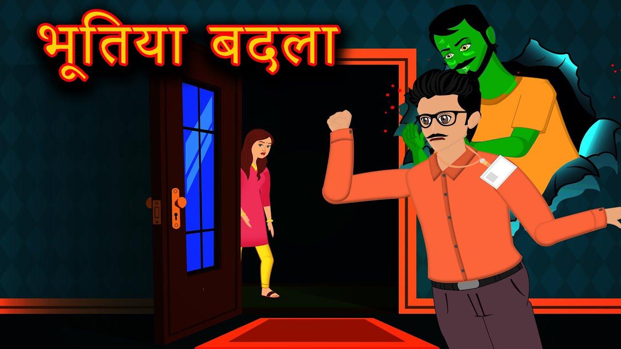 भूतिया बदला Hindi Kahaniya | Bhootiya Kahaniya | Horror Stories | Hindi Fairy Tales | Fairytale