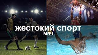 Документальный цикл «Жестокий Спорт». Мяч