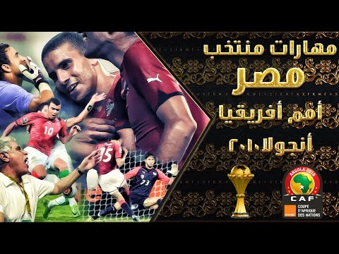 Egypt Football Free Style ::: مهارات منتخب مصر ::: Angola 2010 أنجولا