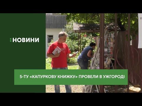 """5-ту """"Капуркову книжку"""" провели в Ужгороді"""