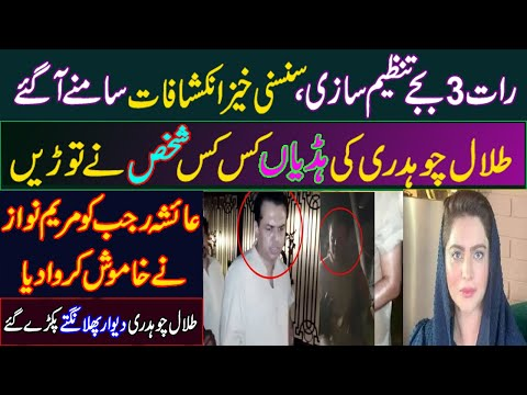 Talal Chaudhry and Ayesha Rajab matter takes new turn | Lahore Motorway updates about Abid Ali  |