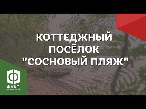 """Коттеджный посёлок """"Сосновый Пляж"""". 2018 год"""