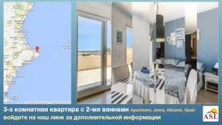 3-х комнатная квартира с 2-мя ваннами в Apartment, Javea, Alicante(, 2014-09-12T22:05:56.000Z)