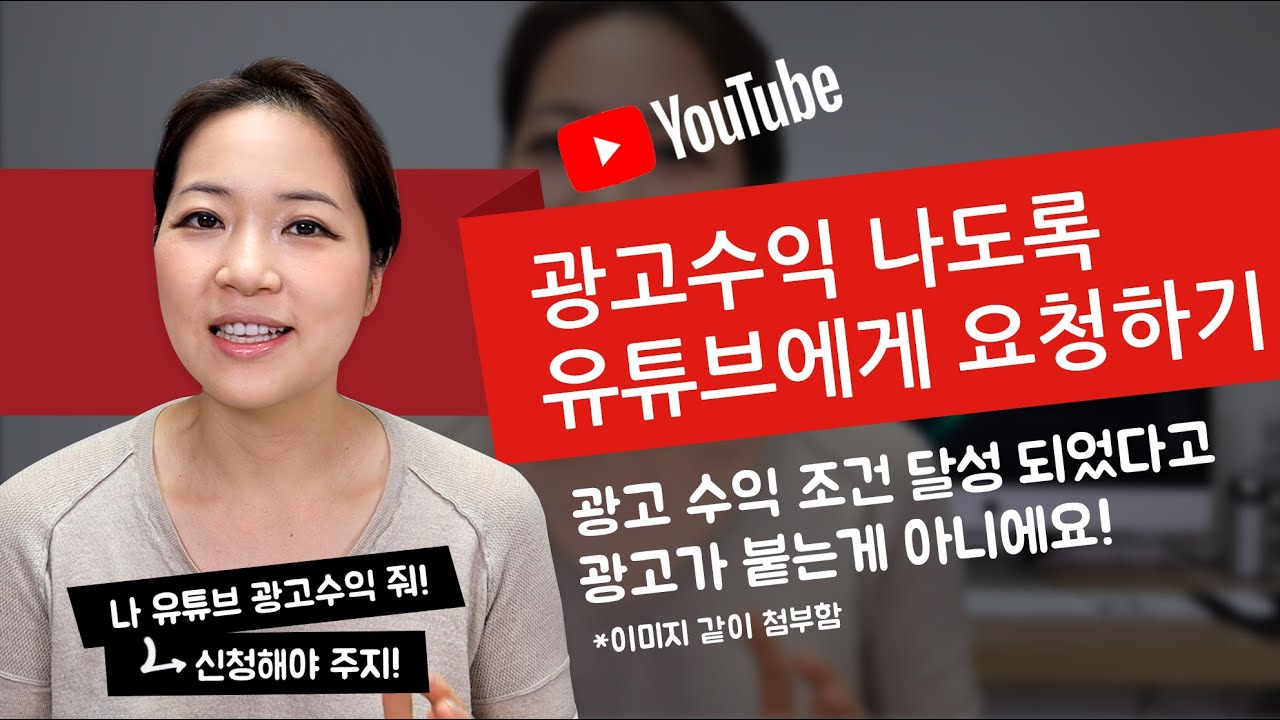 [유튜브 광고수익 1편] 광고수익 나도록 유튜브에게 요청하는 방법. 새로나온 유튜브 스튜디오 사용 - 수익창출 조건 된다고 자동으로 광고 안붙어요.
