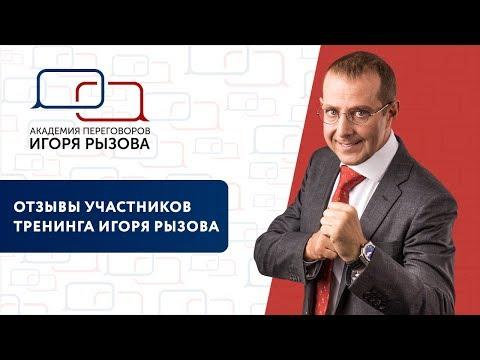 Отзыв участницы о программе тренинга Игоря Рызова