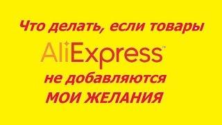 видео Почему в Алиэкспресс не добавляется товар в корзину и как это исправить
