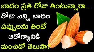 almonds uses in telugu|almonds health benefits|health benefits of almonds|health tips|beauty tips