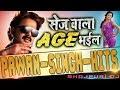 Sej wala age bhail na pawan singh mix by dj akhil raja dance mix bhojpuri dj song akhil raja mp3