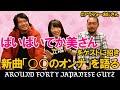【ゲスト】ぱいぱいでか美さん、新曲「○○のオンナ」を語る #アラフォーおじさん
