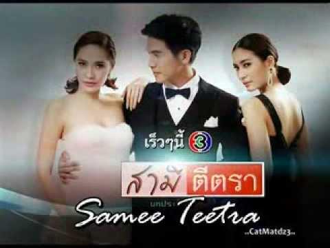 Eng sub ] Teaser 1 - Samee Teetra สามีตีตรา thai lakorn 2014 - YouTube