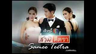 Video [ Eng sub ] Teaser 1 - Samee Teetra สามีตีตรา thai lakorn 2014 download MP3, 3GP, MP4, WEBM, AVI, FLV Juni 2018