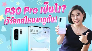 Huawei P30 pro เป็นไง? เวิร์คแค่ไหนมาดูกัน!