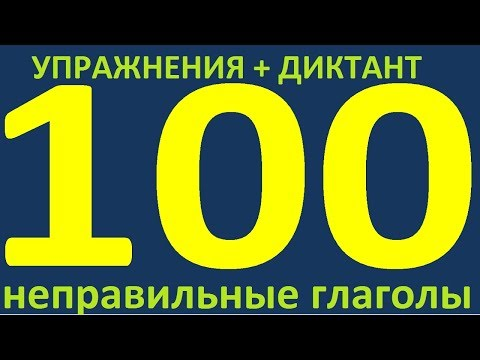 100 НЕПРАВИЛЬНЫХ ГЛАГОЛОВ + ДИКТАНТ. НЕПРАВИЛЬНЫЕ ГЛАГОЛЫ АНГЛИЙСКОГО ЯЗЫКА. АНГЛИЙСКИЙ ЯЗЫК. УРОКИ