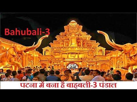 पटना में बना है बाहुबली-3  पंडाल और महिष्मति का साम्राज्य देखी जरुर.... Bahubali-3